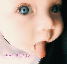 大好きだおの画像(外国 赤ちゃんに関連した画像)