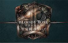 BLOODY ROSE 世界観についての画像(吸血鬼に関連した画像)