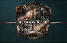 BLOODY ROSE 食事についての画像(吸血鬼に関連した画像)