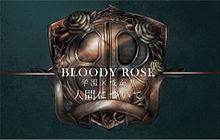 BLOODY ROSE 人間についての画像(吸血鬼に関連した画像)