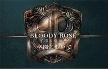 BLOODY ROSE 学園についての画像(吸血鬼に関連した画像)