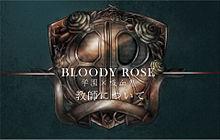 BLOODY ROSE 教師についての画像(#吸血鬼に関連した画像)
