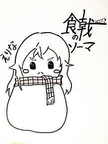 食戟のソーマ えりなの画像(食戟のソーマに関連した画像)