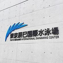 水泳の画像(プリ画像)