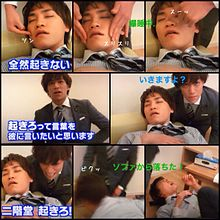 ニカ千☆寝起きドッキリ大成功!の画像(プリ画像)