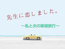 小説『先生に恋しました。~私と夫の新婚旅行~』の画像(市川由衣に関連した画像)