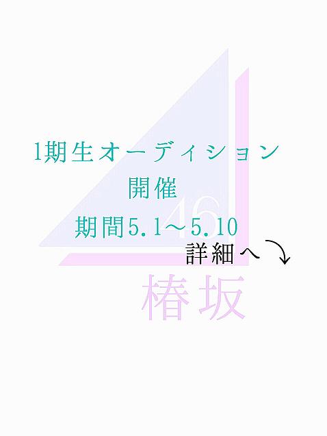 椿坂46 1期生オーディションの画像(プリ画像)
