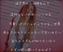 歌詞の画像(ちゃんみなに関連した画像)