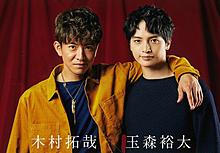 タマちゃんとキムタク♡の画像(キムタクに関連した画像)