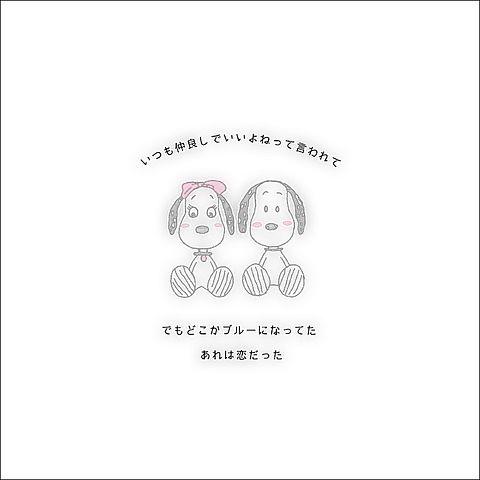 ((unknown様りくえすと)) すぬーぴー&べるの画像 プリ画像