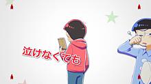 おそ松【泣けなくても】の画像(プリ画像)