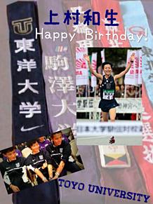 上村和生くんお誕生日の画像(服部勇馬に関連した画像)