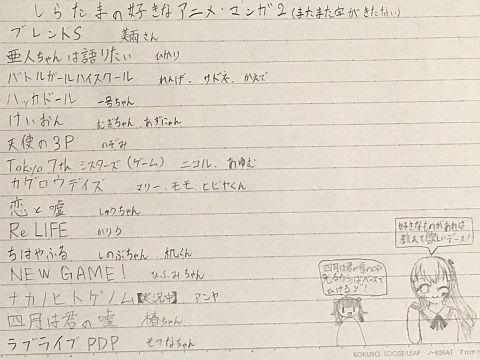 しらたまの好きなアニメ・マンガ2の画像(プリ画像)