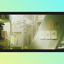 ハニーレモンソーダの画像(#吉川愛に関連した画像)