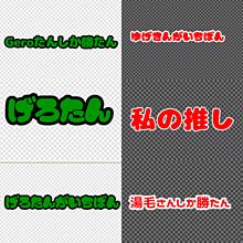 加工とかで使える文字を作成しますの画像(ニコニコ動画に関連した画像)
