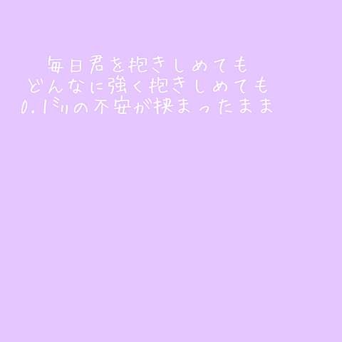トドカナイカラの画像(プリ画像)