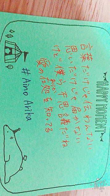 Aino Arika 歌詞♡の画像(プリ画像)
