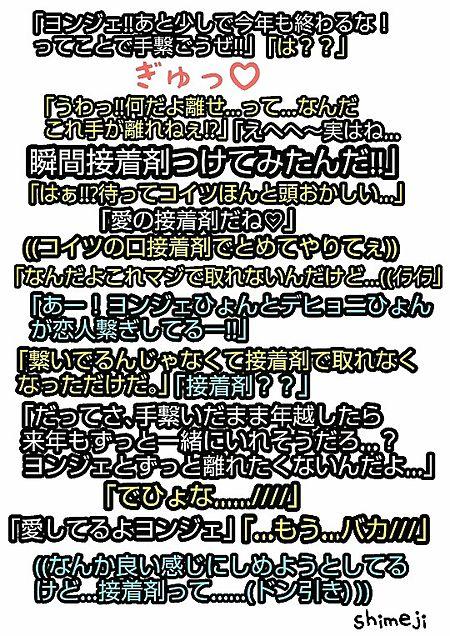 でじぇ接着←の画像(プリ画像)