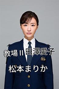 教場Ⅱ田澤愛子✌松本まりか プリ画像
