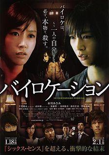 雙生靈/二重身 (Bilocation)  poster