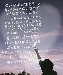 小さな恋の歌歌詞画の画像(恋の歌に関連した画像)