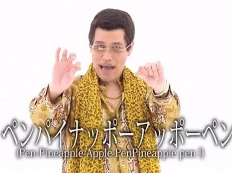 ペンパイナッポーアッポーペンの画像(プリ画像)