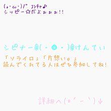 シピナー@(・●・)@検定!!!の画像(検定に関連した画像)