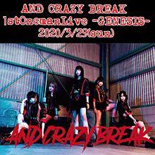 アンドクレイジーBREAK 1st ワンマンライブの画像(旭に関連した画像)