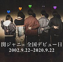 関ジャニ∞ 全国デビュー日 / 16th Anniversaryの画像(全国に関連した画像)