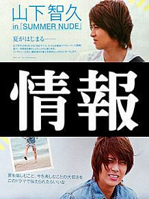 山下智久 「SUMMER NUDE'13」 発売決定 情報 プリ画像