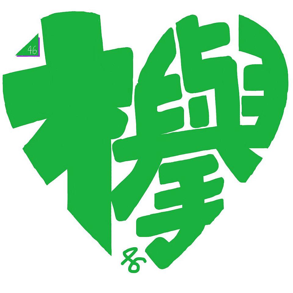 欅坂46 ハート文字