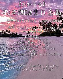 松本潤お誕生日企画の画像(誕生日企画に関連した画像)