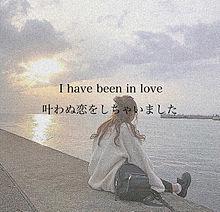 片想い/保存はイイネの画像(月曜日の憂鬱に関連した画像)