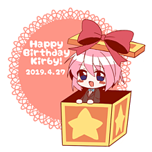 カービィちゃんお誕生日の画像(カービィに関連した画像)