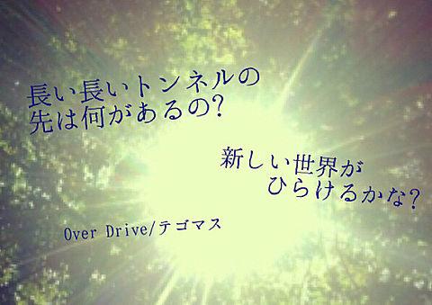 Over Drive/テゴマスの画像(プリ画像)