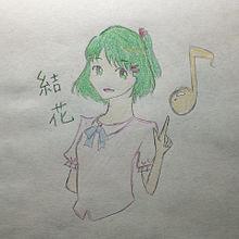 結花さん!の画像(プリ画像)