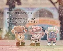 ディズニー恋✨💖 プリ画像