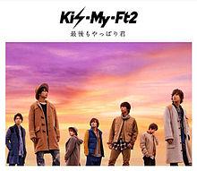 Kis-My-Ft2 ジャケットの画像(プリ画像)