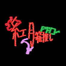 紅月箱推し 保存・使用○ 自作・転載×の画像(神崎颯馬に関連した画像)