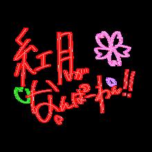 紅月がなんばーわん!! 保存・使用○ 自作・転載×の画像(神崎颯馬に関連した画像)