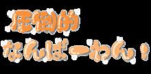 隠しきれないおたく オタク 文字 透過 (オレンジ おれんじ)の画像(おれんじに関連した画像)