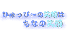 リクエスト 文字 透過の画像(ゆめかわいいに関連した画像)