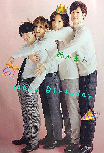 岡本圭人Happy Birthdayの画像(プリ画像)