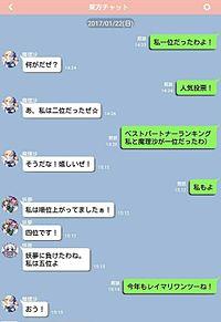 人気投票後の霊夢達【なりきり】の画像(東方なりきりに関連した画像)