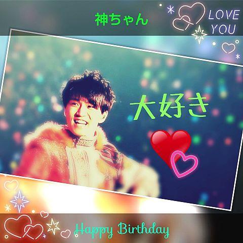 神ちゃん🎉🎊Happy Birthday!!🎂🎉💕の画像(プリ画像)