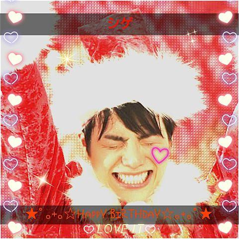 シゲ ♡゚・*.Happy Birthday.*・゚♡の画像(プリ画像)