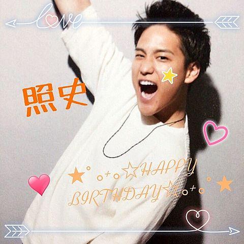 照史 ♡゚・*.Happy Birthday.*・゚♡の画像(プリ画像)