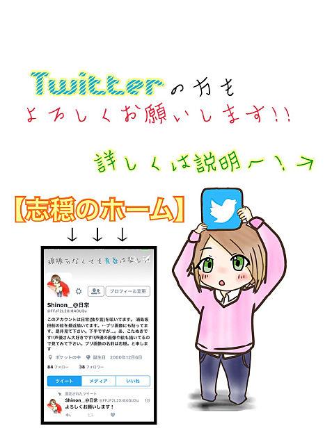 Twitterの方もよろしくお願いします!の画像(プリ画像)