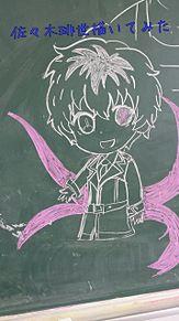 黒板に落書きした プリ画像