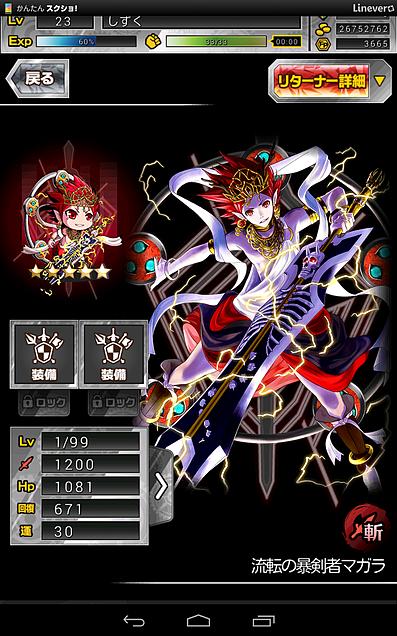 星5ゲト!の画像(プリ画像)